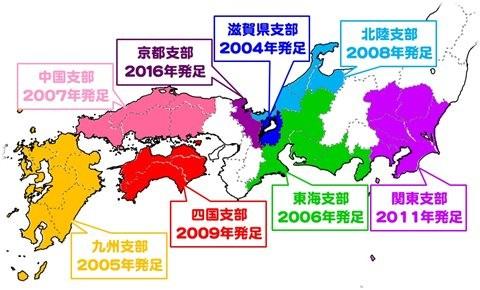 京都学園大学同窓会 支部map