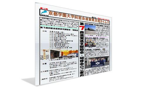 滋賀県支部タイムス19号発刊