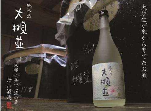 純米酒「大槻並」販売開始