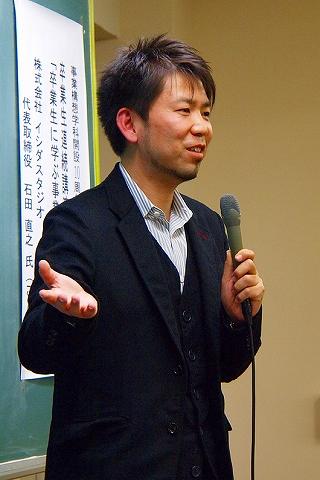 石田 直之さん
