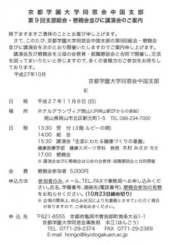 第9回 京都学園大学同窓会 中国支部総会・案内