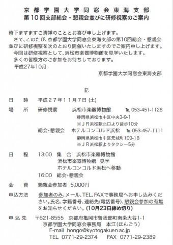 第10回 京都学園大学同窓会東海支部総会・案内