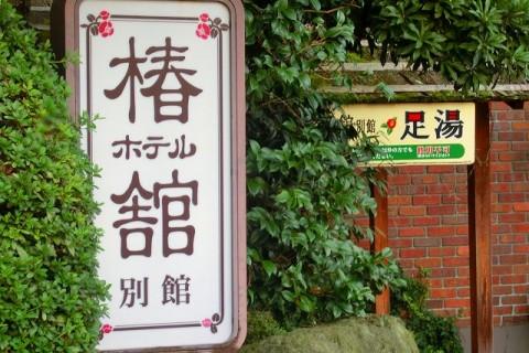 08 ホテル椿館 別館