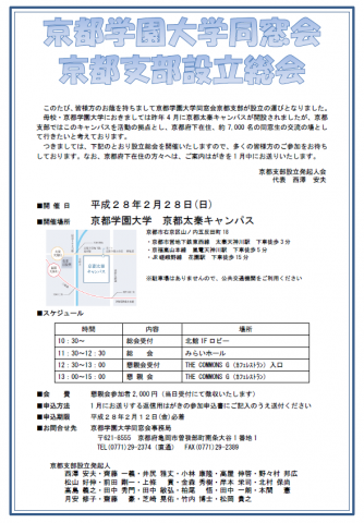 京都学園大学同窓会・京都支部設立総会