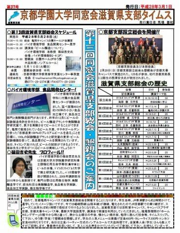 滋賀県支部タイムス 37号