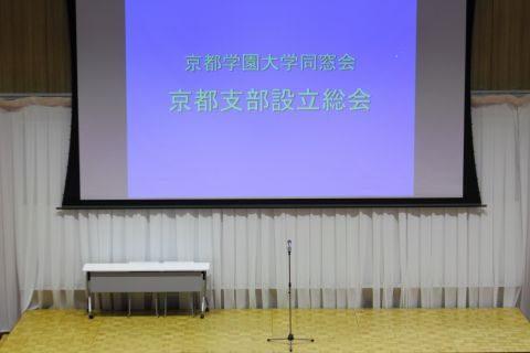 京都学園大学同窓会 京都支部 設立総会