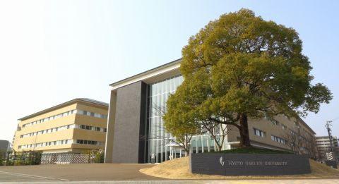 京都学園大学同窓会 京都支部 設立総会・懇親会