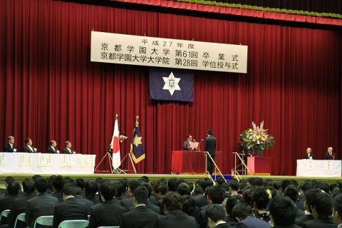 京都学園大学 第61回 卒業式