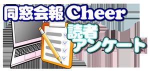京都学園大学同窓会 会報Cheer31号 読者アンケート