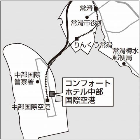 京都学園大学同窓会 東海支部 第11回総会