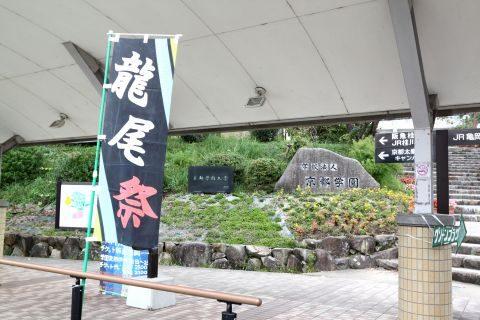 第48回 龍尾祭