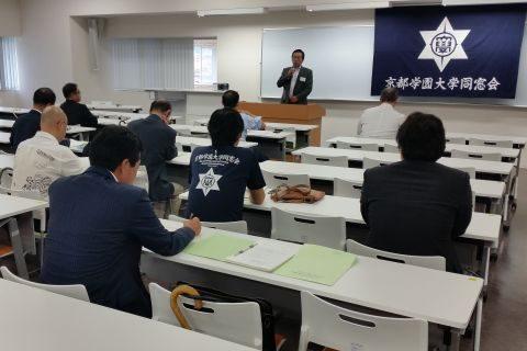 京都学園大学同窓会・京都支部総会