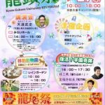 京都学園大学 京都太秦キャンパス 第2回 龍頭祭