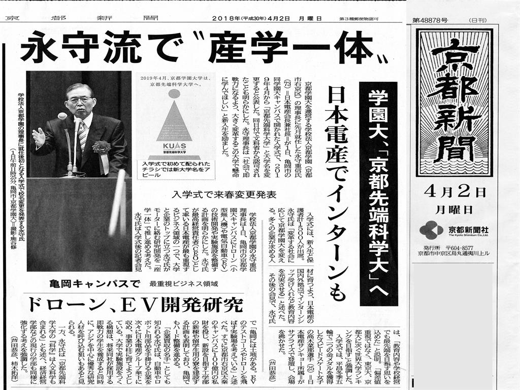 平成30年4月2日・京都新聞(朝刊)