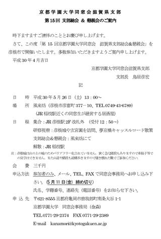 第15回 滋賀県支部総会のお知らせ